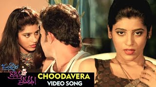 Choodavera Full Video Song || Jandhyala Rasina Prema Katha Full Video Songs || Gayathri Gupta