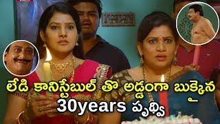 లేడి కానిస్టేబుల్ తొ అడ్డంగా బుక్కైన 30years పృథ్వి || Latest Telugu Movie Scenes