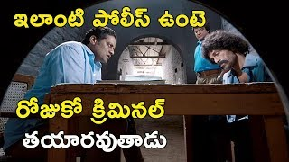 ఇలాంటి పోలీస్ ఉంటె రోజుకో క్రిమినల్ తయారవుతాడు || Latest Telugu Movie Scenes
