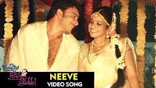 Neeve Full Video Song || Jandhyala Rasina Prema Katha Full Video Songs || Gayathri Gupta