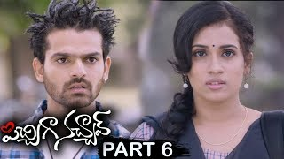 Pichiga Nachav Movie Part 6 - Latest Telugu Movies - Chetana Uttej, Nandu || Bhavani HD Movies