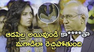 ఆడపిల్ల అయివుండి కా****తొ  మగాడిలా రెచ్చిపోతుంది || Latest Telugu Movie Scenes