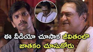 ఈ వీడియో చూసాక జీవితంలొ జాతకం చూసుకోరు || Latest Telugu Movie Scenes