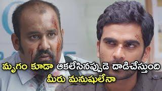మృగం కూడా ఆకలేసినప్పుడె దాడిచేస్తుంది---మీరు మనుషులేనా || Latest Telugu Movie Scene