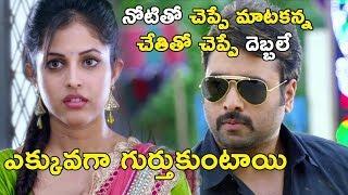 నోటితో చెప్పే మాటకన్న చేతితో చెప్పే దెబ్బలే ఎక్కువగా గుర్తుకుంటాయి || Latest Telugu Movie Scenes