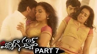 Pichiga Nachav Movie Part 7 - Latest Telugu Movies - Chetana Uttej, Nandu || Bhavani HD Movies