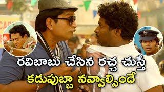 రవిబాబు చేసిన రచ్చ చుస్తే కడుపుబ్బా నవ్వాల్సిందే || Latest Telugu Movie Scenes