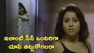 ఇలాంటి సీన్ ఒంటరిగా చూసి తట్టుకోగలరా || Latest Telugu Movie Scenes