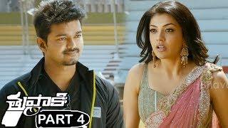 Thuppaki Telugu Full Movie Part 4 || Vijay, Kajal Aggarwal || Bhavani HD Movies