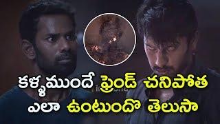 కళ్ళముందే ఫ్రెండ్ చనిపోతే ఎలా ఉంటుందొ తెలుసా || Latest Telugu Movie Scenes