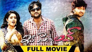 Ika Se Love Telugu Movie || 2019 Latest Telugu Full Movies || Sai Ravi Kumar, Deepthi Manne