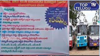 RTC Straike Effect on Devakonda Area | Telangana News | CM KCR | Top Telugu TV