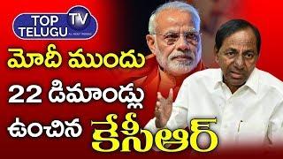 CM KCR Meets PM Modi | Telangana News | 22 Demands | Top Telugu TV | News