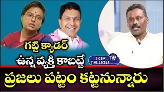 Huzurnagar By Elections 2019 | Journalist Venkanna about TRS Saidi Reddy vs Uttam Padmavathi Reddy