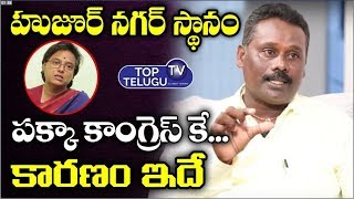 Huzurnagar By Elections 2019 | Reasons To Win Congress Candidate | Journalist Venkanna