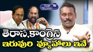 TRS and Congress Strategies On Huzurnagar By Elections 2019 | Journalist Venkanna | Top Telugu TV