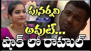 Punarnavi Elimination From Bigg Boss 3 | Bigg Boss Telugu This Week Elimination | Top Telugu TV