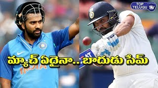 Rohit Sharma Breaks Records in Test Match | Rohit Sharma Century | Rohit sharma Records Cricket Live