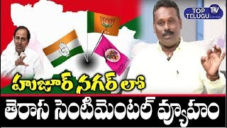 TRS Sentimental Strategy Plan | Huzurnagar By Elections 2019 | Journalist Venkanna | Top Telugu TV