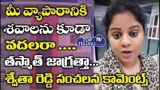 Swetha Reddy Fires On Ongole Hospital Management Issue | Swetha Reddy Latest News | Top Telugu TV