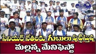 Teenmar Mallana (Naveen Kumar) Manifesto | Huzurnagar By Elections 2019 | Top Telugu TV