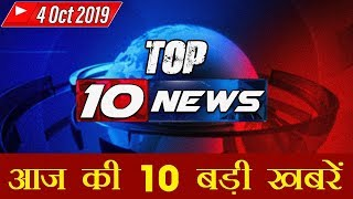 4 Oct 2019 | Top 10 Breaking News |  Big Boss मैं हुई पहली लड़ाई | Satya Bhanja