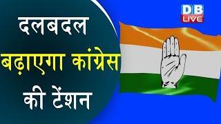 दलबदल बढ़ाएगा Congress की टेंशन | Dushyant Chautala ने खेला बढ़ा दांव |#DBLIVE