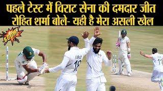 पहले टेस्ट में भारत की 'विराट' विजय, साउथ अफ्रीका को दी करारी शिकस्त, जानें कौन रहा जीत का हीरो