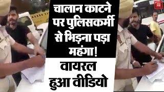 Challan काटने पर Traffic Police से भिड़ना ऐसे पड़ा महंगा! Viral हुआ Video