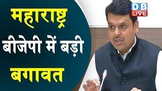 Maharashtra BJP में बड़ी बगावत | 144 बागी नेताओं ने भरे पर्चे |#DBLIVE