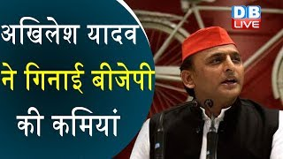 Akhilesh Yadav ने गिनाई BJP की कमियां | SP Chief Akhilesh Yadav lashed out at BJP | #DBLIVE