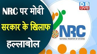 NRC पर मोदी सरकार के खिलाफ हल्लाबोल | Congress leader P Chidambaram slams modi government over NRC