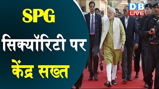SPG सिक्यॉरिटी पर केंद्र सख्त | SPG Must Accompany Them at All Times on Foreign Trips | #DBLIVE