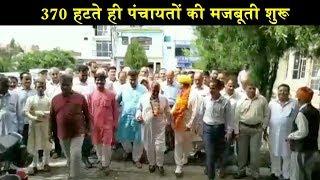 370 हटते ही पंचायतों की मजबूती शुरू, बीडीसी चुनाव के लिए उम्मीदवारों ने भरा नामांकन