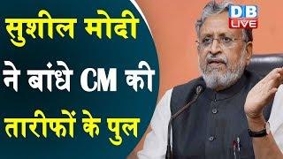 Sushil Kumar Modi ने बांधे CM की तारीफों के पुल |Sushil Kumar Modi news| Nitish Kumar news | #DBLIVE
