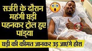 VIDEO: सर्जरी के दौरान महंगी घड़ी पहनकर पांड्या ने शेयर की फोटो, फैन्स ने किया जमकर ट्रोल