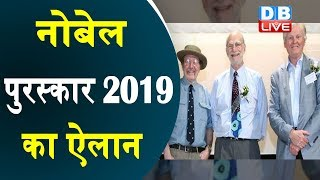 Nobel Prize 2019 का ऐलान | 2019 Nobel season to begin with Medicine Prize announcement | #DBLIVE