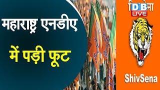 महाराष्ट्र एनडीए में पड़ी फूट | Maharashtra elections | maharastra election latest news | #DBLIVE