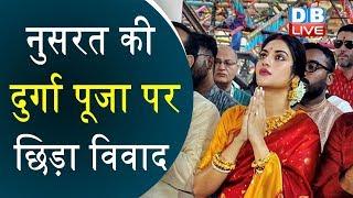 नुसरत की दुर्गा पूजा पर छिड़ा विवाद | nusrat jahan durga puja video | TMC MP Nusrat Jahan | #DBLIVE