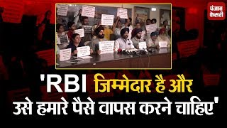 RBI जिम्मेदार है और उसे हमारे पैसे वापस करने चाहिए - मनजिंदर सिंह सिरसा