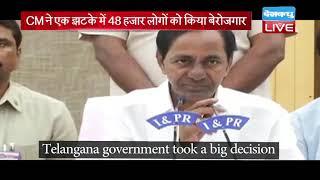 तेलंगाना सरकार ने लिया बड़ा फैसला | Telangana government took a big decision | #DBLIVE