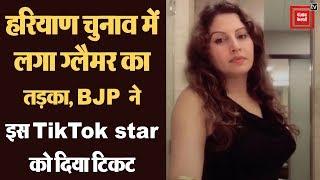 BJP ने टिकटॉक स्टार सोनाली फोगाट को दिया टिकट, रातों-रात बनी सोशल मीडिया की सनसनी