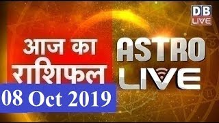 08 Oct 2019 | आज का राशिफल | Today Astrology | Today Rashifal in Hindi | #AstroLive | #DBLIVE