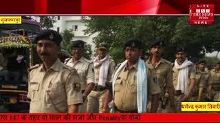 Bihar News // मुजफ्फरपुर: दुर्गा पूजा को लेकर कथैया पुलिस ने निकाला फ्लैग मार्च