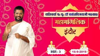 Shri Vasant Vijay Ji Maharaj| Mahamanglik Part-3|Indore|Date:-16/9/19