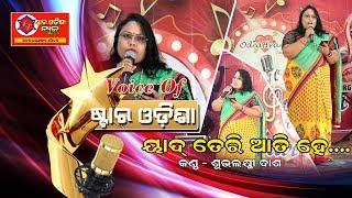 ୟାଦ ତେରି ଆତି ହେ  || YAD TERI ATI HE || SINGER SUBHALAXMI  || VOICE OF STAR ODISHA