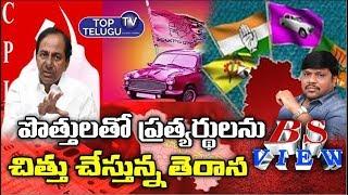 TRS Strategic Alliance Ahead of Huzurnagar By Elections | BS View | Top Telugu TV