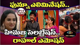 Bigg Boss Elimination Episode | Himaja Celebrates Punarnavi Elimination Rahul Emotional on Punarnavi