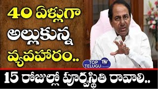 Telangana CM KCR Action Plan to Make TSRTC into Profits | RTC Strike | Top Telugu TV