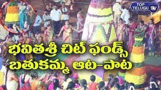 Bathukamma Celebrations in Warangal | Bhavithasri Chit Funds Bathukamma Celebrations | Top Telugu TV
